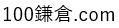 100Kamakura.com